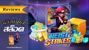 pg slot hiest stakes